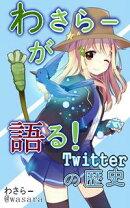 �蘆�顼����롪 Twitter�����