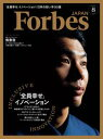 ForbesJapan 2018年8月号【電子書籍】 atomixmedia Forbes JAPAN編集部