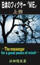 日本のフィクサーME・上巻 The messenger for a great peace of mind【電子書籍】[ 浜田 隆政 ]