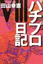 パチプロ日記VIII【電子書籍】[ 田山幸憲 ]