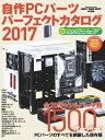 自作PCパーツパーフェクトカタログ 2017【電子書籍】[ 鈴木 雅暢 ]