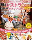 東京ディズニーリゾート レストランガイドブック 2019 35周年スペシャル【電子書籍】[ ディズニーファン編集部 ]