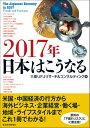 2017年 日本はこうなる【電子書籍】