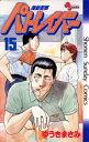 機動警察パトレイバー(15)【電子書籍】[ ゆうきまさみ ]