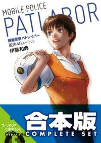 【合本版】機動警察パトレイバー全5巻