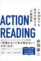 """アクションリーディング1日30分でも自分を変える""""行動読書"""""""