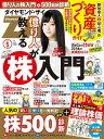 ダイヤモンドZAi 19年5月号【電子書籍】[ ダイヤモンド...
