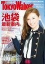 TokyoWalker東京ウォーカー 2014 No.16【電子書籍】[ TokyoWalker編集部 ]
