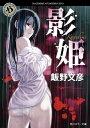 影姫【電子書籍】[ 飯野 文彦 ]