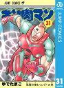キン肉マン 31【電子書籍】 ゆでたまご