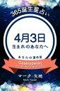 365誕生日占い〜4月3日生まれのあなたへ〜【電子書籍】[ マーク・矢崎 ]