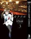 カクテル 3【電子書籍】[ 城アラキ ]