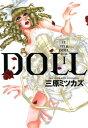 DOLL (1)【電子書籍】[ 三原ミツカズ ]