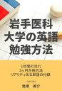 【岩手医科大学医学部の英語勉強方法!】【電子書籍】[ 鬼塚 英介 ]