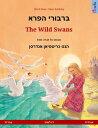 ?????? ???? ? The Wild Swans (????? ? ??????)??? ????? ?? ????? ????? ?? ???? ??? ??? ???????? ??????【電子書籍】[ Ulrich Renz ]