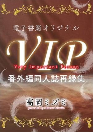 電子書籍オリジナルVIP番外編同人誌再録集電子書籍[高岡ミズミ]