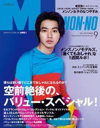 MEN'S NON-NO 2017年9月号【電子書籍】[ 集英社 ]