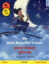 My Most Beautiful Dream ? ???? ??????? ?????? ?????? (English ? Bengali (Bangla))Bilingual children's picture book, with audio