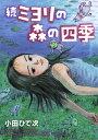 続・ミヨリの森の四季【電子書籍】[ 小田ひで次 ]