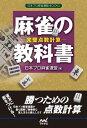 麻雀の教科書 ー完璧点数計算ー【電子書籍】[ 日本プロ麻雀連盟 ]