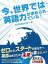 今、世界で必要とされている英会話を習得する【電子書籍】[ 世...