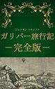 ガリバー旅行記 完全版(ジョナサン・スウィフト)Gulliver's Travels【電子書籍】[