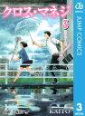 クロス・マネジ 3【電子書籍】[ KAITO ]