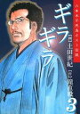 ギラギラ 第3巻【電子書籍】 土田世紀