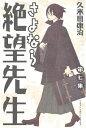 さよなら絶望先生7巻【電子書籍】[ 久米田康治 ]...
