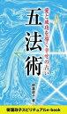 五法術〜愛と成功を導く幸せの占い〜御瀧政子スピリチュアルe-book【電子書籍】[ 御瀧政子 ]