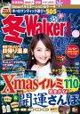 冬Walker首都圏版2016【電子書籍】[ TokyoWalker編集部 ]