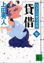 貸借 百万石の留守居役(七)【電子書籍】[ 上田秀人 ]