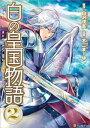 白の皇国物語2【電子書籍】 不二まーゆ