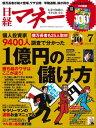 日経マネー 2015年 07月号 [雑誌]【電子書籍】[ 日経マネー編集部 ]