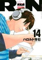 RiN14巻
