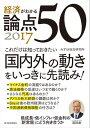 経済がわかる 論点50 2017【電子書籍】[ みずほ総合研究所 ]