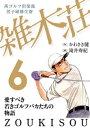 茜ゴルフ倶楽部・男子研修生寮 雑木荘 6【電子書籍】[ かわさき健 ]