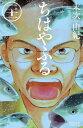 ちはやふる21巻【電子書籍】[ 末次由紀 ]...