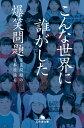 こんな世界に誰がした 爆笑問題の日本原論4【電子書籍】[ 爆笑問題 ]