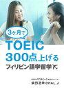 3ヶ月でTOEIC300点上げる フィリピン語学留学【電子書籍】[ 柴田 浩幸 @HAL_J ]