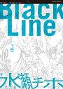 Black Line 3【電子書籍】[ 水瀬 チホ ]