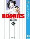ROOKIES 13【電子書籍】[ 森田まさのり ]