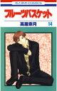 フルーツバスケット14【電子書籍...