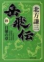 岳飛伝 四 日暈の章【電子書籍】[ 北方謙三 ]