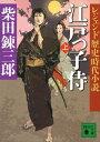 レジェンド歴史時代小説 江戸っ子侍(上)【電子書籍】 柴田錬三郎