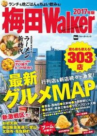 梅田Walker2017年版