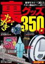 ヤバすぎ裏グッズ350+α三才ムック vol.882【電子書籍】[ 三才ブックス ]
