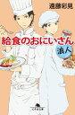 給食のおにいさん 浪人【電子書籍】[ 遠藤彩見 ]
