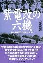 紫電改の六機若き撃墜王と列機の生涯【電子書籍】[ 碇義朗 ]