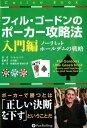 フィル・ゴードンのポーカー攻略法 入門編ノーリミットホールデムの戦略【電子書籍】[ フィル・ゴードン